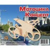 Сборная модель Мир деревянных игрушек Мотоцикл-концепт (П149)