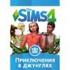 Игра Maxis The Sims 4: Приключения в джунглях. Дополнение (sims4-jungle)